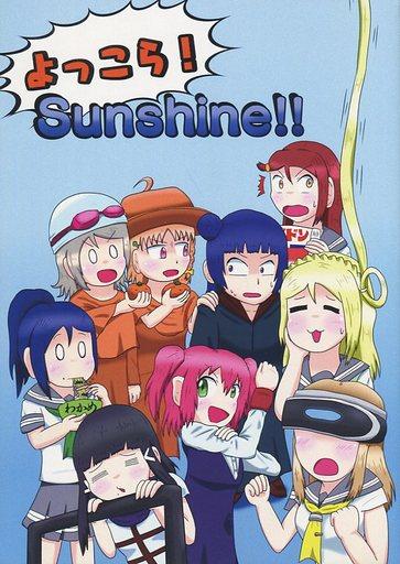 ラブライブ!サンシャイン!! よっこら!Sunshine!! / つみれ家