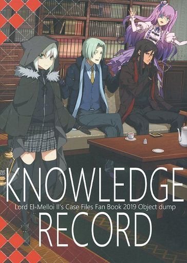 Fate ノーリッジ・レコード KNOWLEDGE RECORD / Object dump ZHORE223554image