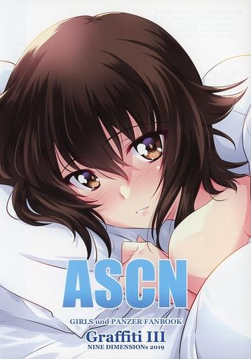 ガールズ&パンツァー ASCN / 九次元
