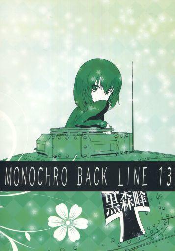 ガールズ&パンツァー MONOCHRO BACK LINE 13 / 2次元工場 ZHORE223672image