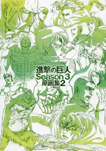 進撃の巨人 進撃の巨人 Season 3 原画集 2 / WIT STUDIO ZHORE223761image