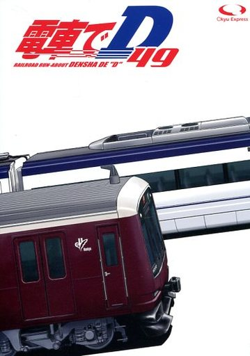 頭文字D 電車でD 49 / ○急電鉄 ZHORE223768image
