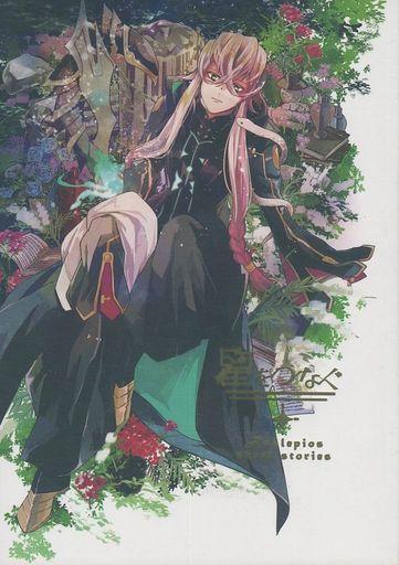 Fate 星をつなぐ / 贖罪  ZHORE223791image