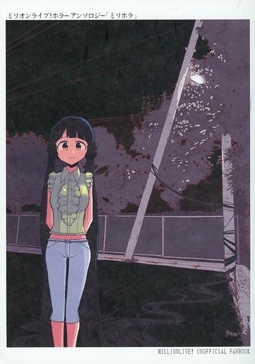 アイドルマスター ミリホラ / 芹かなんの武器庫  ZHORE223817image