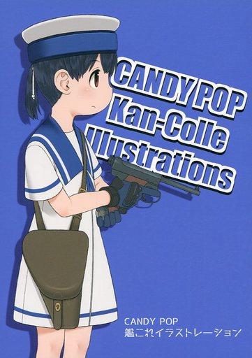 艦隊これくしょん CANDY POP 艦これイラストレーション / CANDY POP