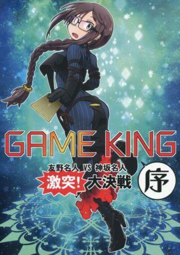Fate GAME KING (序) / んじゃめな本舗 ZHORE224106image