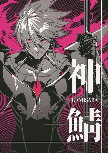 Fate 神鯖 / ピザ屋 ZHORE224119image