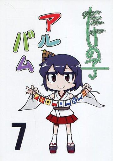 艦隊これくしょん たけの子アルバム 7 / 望想竹  ZHORE224199image