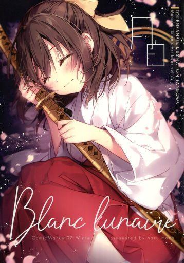 刀剣乱舞 Blanc lunaire / はるもち  ZHORE224224image