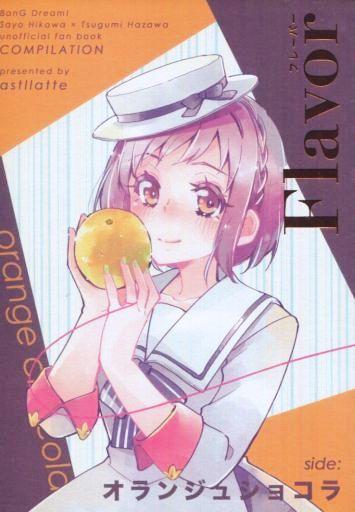 その他アニメ・漫画 Flavor orange chocolat オランジュショコラ / アストラッテ