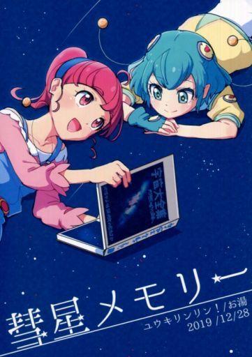プリキュア 彗星メモリー / ユウキリンリン! ZHORE224473image
