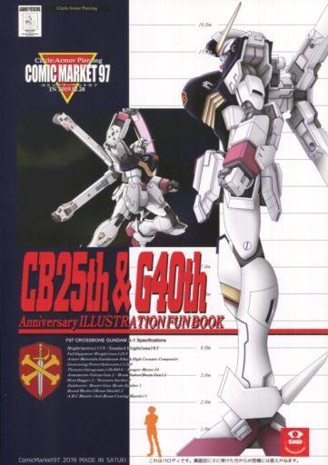 ガンダム CB25th & G40th Anniversary ILLUSTRATION FUN BOOK / Armor Piercing  ZHORE224795image