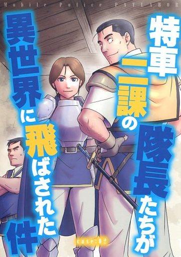 その他アニメ・漫画 特車二課の隊長たちが異世界に飛ばされた件 CASE:02 / UCHIZUM ZHORE225162image