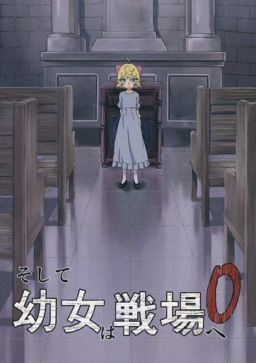 その他アニメ・漫画 そして幼女は戦場へ 0 / ALIさんマーク ZHORE225165image