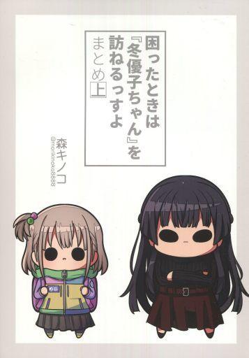 アイドルマスター 困ったときは『冬優子ちゃん』を訪ねるっすよ まとめ 上 / キノコの森 ZHORE225437image