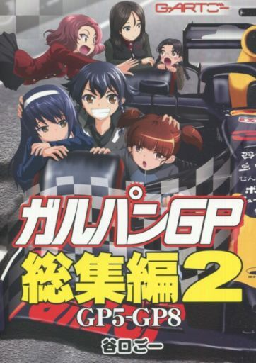ガールズ&パンツァー ガルパンGP 総集編2 GP5-GP8 / G-ARTごー ZHORE225440image