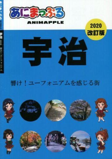 その他アニメ・漫画 あにまっぷる 宇治 2020 改訂版 / KBaS関西