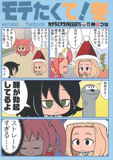 その他アニメ・漫画 モテたくて! 冬 / カグラミクス ZHORE225501image