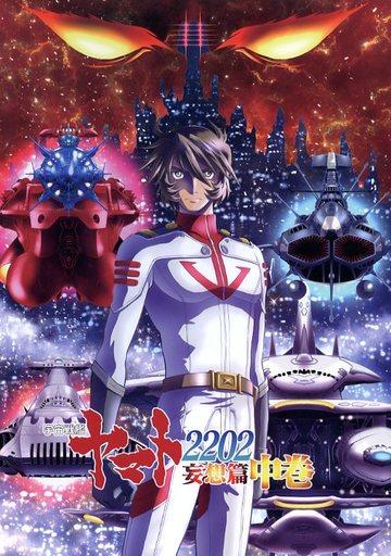 宇宙戦艦ヤマト2199 宇宙戦艦ヤマト2202 妄想篇 中巻 / 富士原屋 ZHORE225554image
