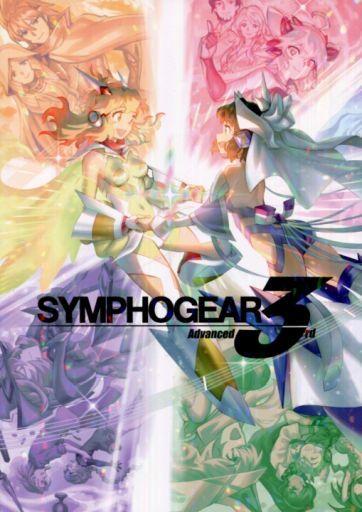 戦姫絶唱シンフォギア SYMPHOGEAR Advanced 3rd / HonoloG ZHORE225593image