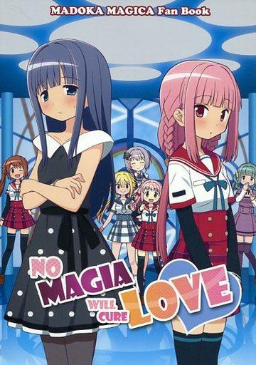 魔法少女まどかマギカ NO MAGIA WILL CURE LOVE / ゲッチュんち ZHORE225615image