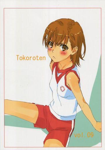 とある魔術の禁書目録 Tokoroten vol.09 / 太古の月