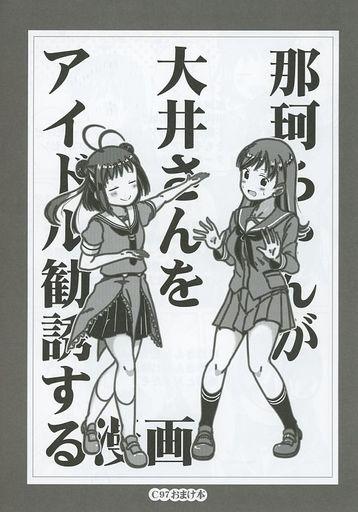 艦隊これくしょん 那珂ちゃんが大井さんをアイドル勧誘する漫画 / ぽんじゆうす? ZHORE226067image