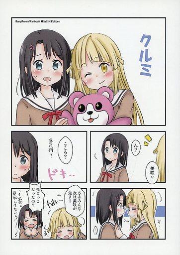 その他アニメ・漫画 クルミ / Mre-K  ZHORE226365image