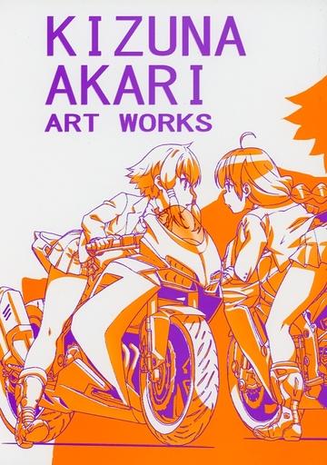 ボーカロイド KIZUNA AKIRA ART WORKS / よさこぃぃ  ZHORE226376image
