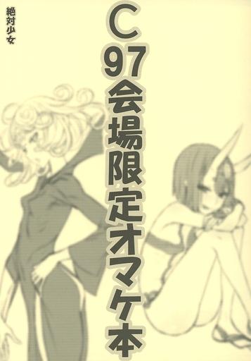 よろず 【冊子単品】C97会場限定オマケ本 / 絶対少女 ZHORE226598image