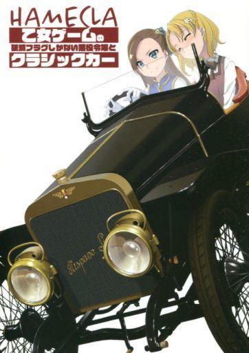 その他アニメ・漫画 乙女ゲームの破滅フラグしかない悪役令嬢とクラシックカー / 喫茶とむ猫  ZHORE226731image