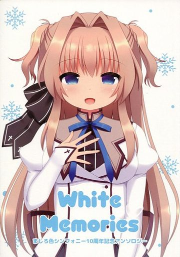 その他ゲーム White memories ましろ色シンフォニー10周年記念アンソロジー / ねこみみジャスティス