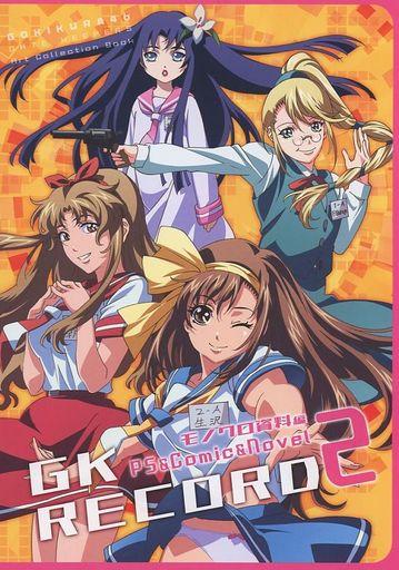 その他ゲーム GOKIKURA 46 GK RECORD 2 – PS&Comic&Novel モノクロ資料編 / ごっきー倶楽部 ZHORE227117image