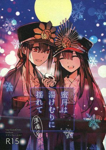Fate 【準備号】蜜月は湯けむりに揺れて / サザンブルースカイ