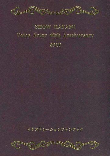 よろず SHOW HAYAMI Voice Actor 40th Anniversary 2019 イラストレーションファンブック / BRAVE LOVERS ZHORE227653image