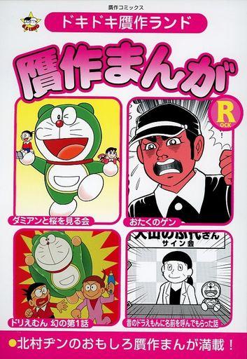 その他アニメ・漫画 贋作まんが ROCK / ドキドキ贋作ランド ZHORE227804image