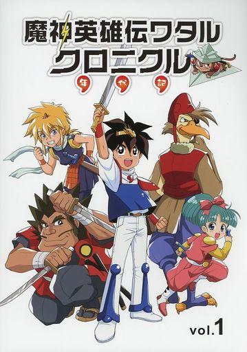 魔神英雄伝ワタル 魔神英雄伝ワタルクロニクル Vol.1 / まがたまのやしろ