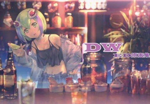 その他アニメ・漫画 DW DE原画集 / 0.3Hz