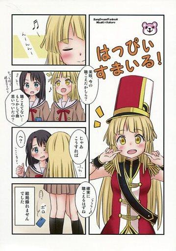 その他アニメ・漫画 はっぴぃすまいる! / Mre-K  ZHORE227987image