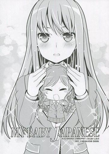 その他アニメ・漫画 MY BABY JAPANESE / 美彩'd  ZHORE228007image