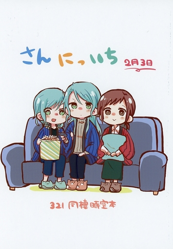 その他アニメ・漫画 さん にっ いち 節分 / コロナ314  ZHORE228009image