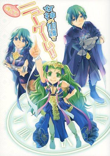 FE ファイアーエムブレム 女神の加護で強くてニューゲーム!! / セリスシャル ZHORE228423image