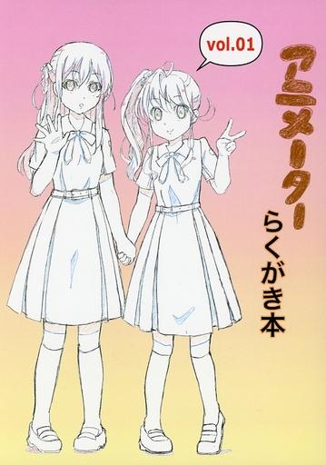 よろず アニメーターらくがき本 Vol.01 / NimA ZHORE228666image