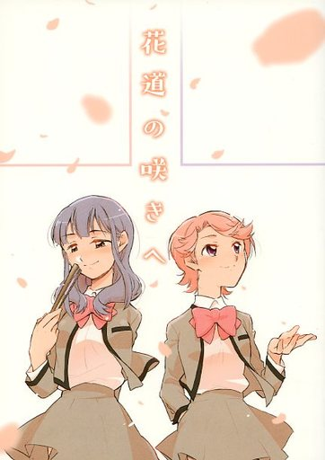 その他アニメ・漫画 花道の咲きへ / 花に嵐。