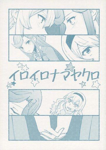 その他アニメ・漫画 イロイロナマヤクロ / 二足歩行 ZHORE229709image