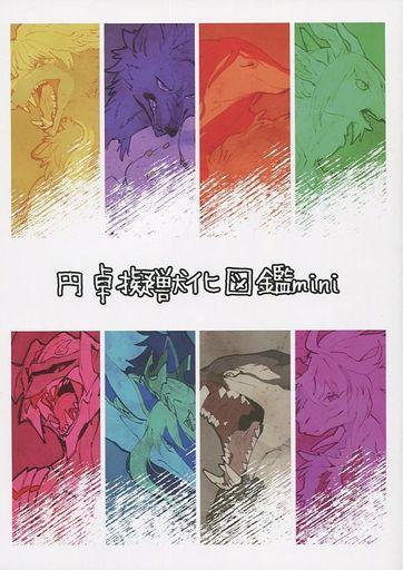 Fate 円卓擬獣化図鑑mini / 底物水槽