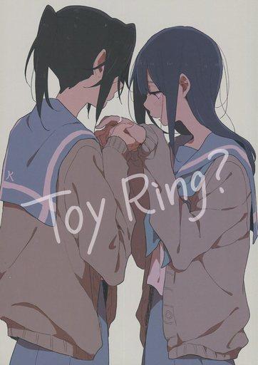その他アニメ・漫画 Toy Ring? / れぇ ZHORE229988image