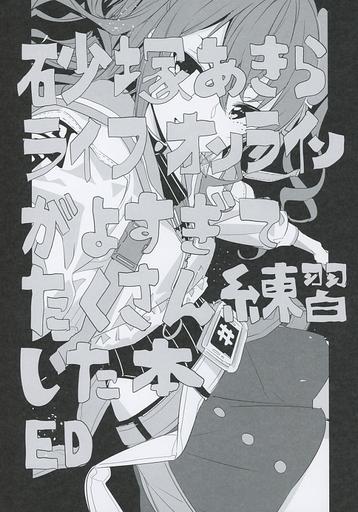シンデレラガールズ(アイマス) 砂塚あきらライフ・オンラインがよすぎてたくさん練習した本 / EDGE  ZHORE230034image