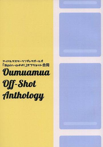 シンデレラガールズ(アイマス) アイドルマスターシンデレラガールズ「Spin-off!」オフショット合同誌 Oumuamua Off-Shot Anthology / こんぽうと