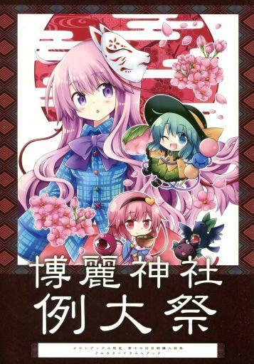 東方 博麗神社例大祭 フルカラーイラストブック 第十七回 目録購入特典 / メロンブックス
